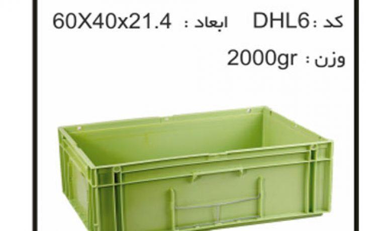 کارخانه ی جعبه های صنعتی خودرویی DHL6