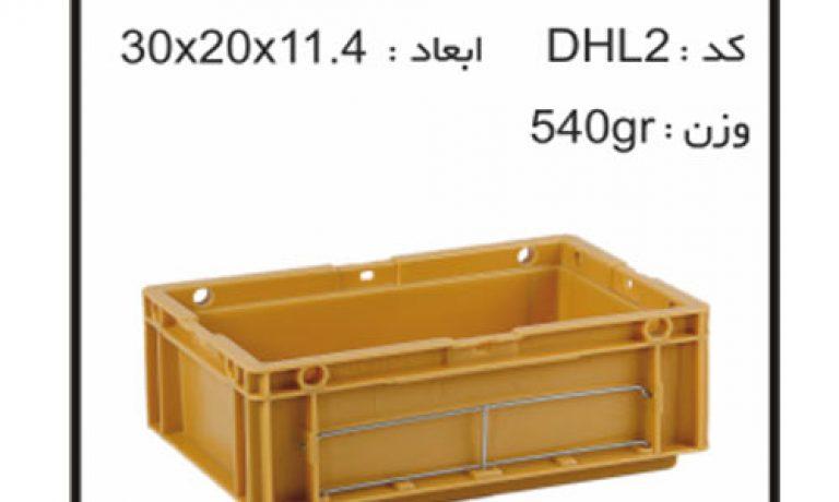 کارخانه ی تولیدجعبه های صنعتی خودرویی کدDHL2