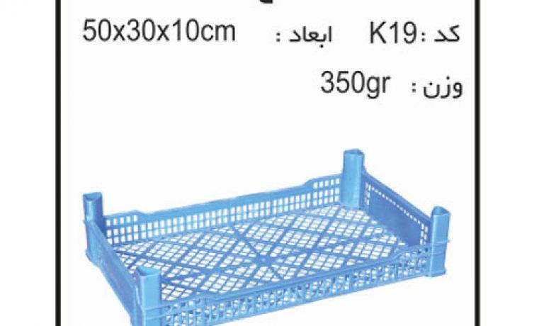 کارگاه تولیدسبد و جعبه های کشاورزی کد k19