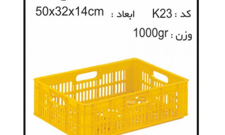 کارگاه تولیدسبد و جعبه های کشاورزی کدK23