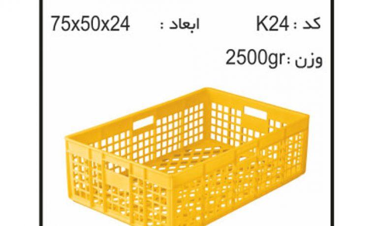 کارخانه ی سبد و جعبه های کشاورزی کد k24