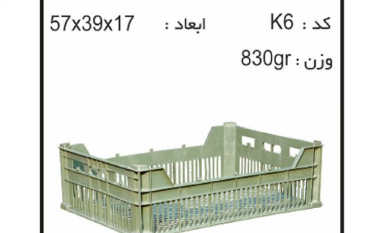 کارخانه ی تولیدسبد و جعبه های کشاورزی کد k6