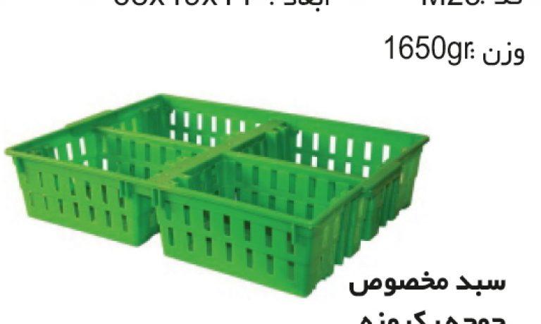 کارگاه تولیدسبد و جعبه های دام و طیورو آبزیان M25