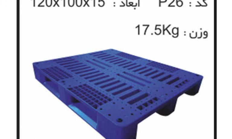 کارگاه تولید  پالت های پلاستیکی کد P26