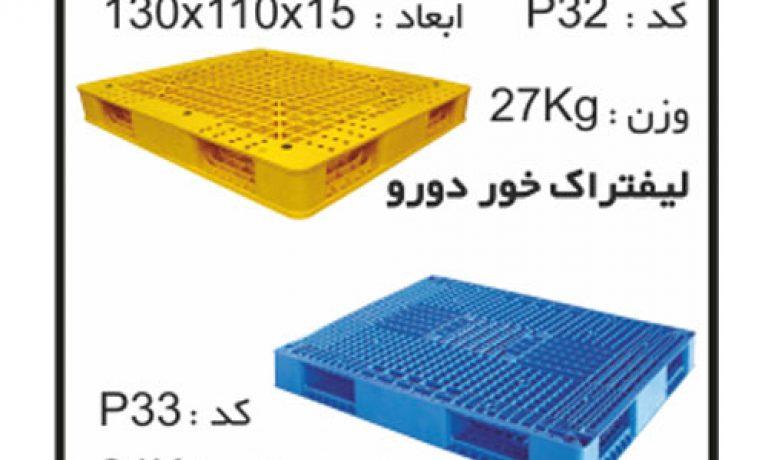 کارخانه ی تولید پالت های پلاستیکی کدP33