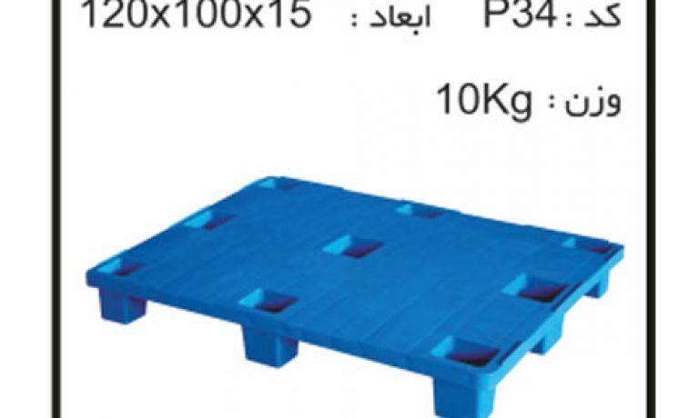 کارگاه پالت های پلاستیکی کد P34