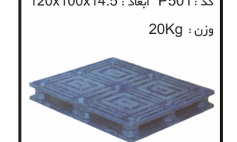 کارخانه ی تولید پالت های پلاستیکی کد:p501