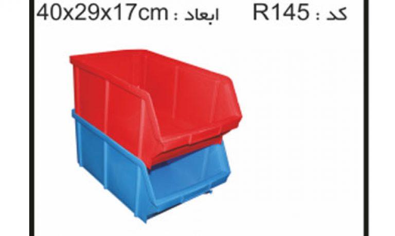 کارخانه ی تولید جعبه ابزار های کشویی کد R145