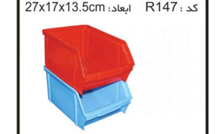 کارخانه ی تولید جعبه ابزار های کشویی کد R147