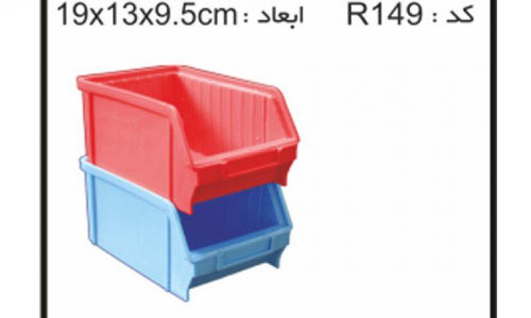 کارخانه ی جعبه ابزار های کشویی کد R149