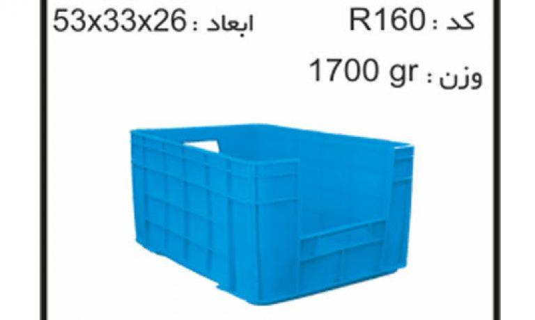 کارخانه ی جعبه ابزار های کشویی کد R160