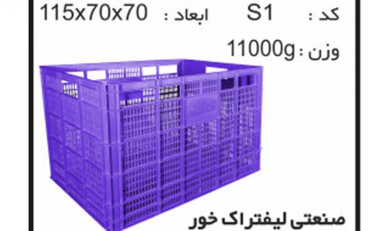کارگاه تولیدجعبه ها و سبد های صنعتی کد S1