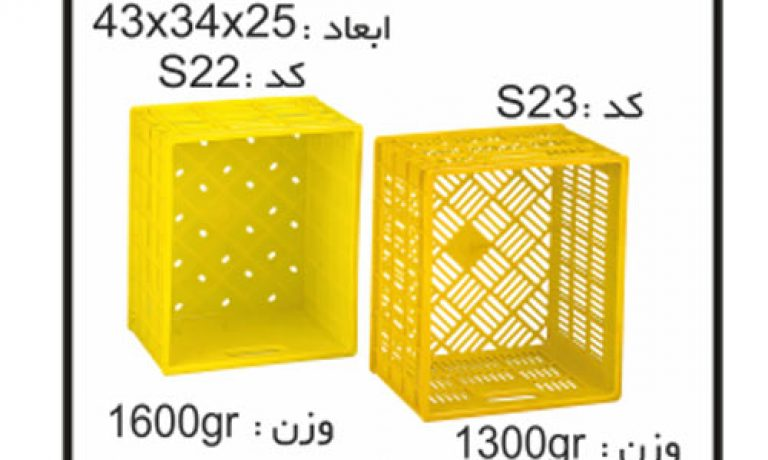 کارگاه تولیدسبد ها و جعبه های صنعتی کد S22