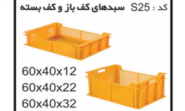 کارگاه تولیدجعبه ها و سبد های صنعتی کد S25
