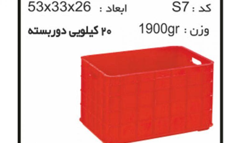کارگاه جعبه ها و سبد های صنعتی کد S7