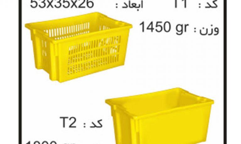 کارگاه جعبه های صادراتی (ترانسفر) کد T2