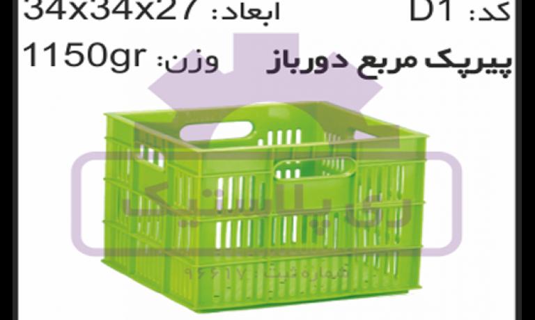 فروش سبد پلاستیکی لبنیاتی پیرپک چهار گوش
