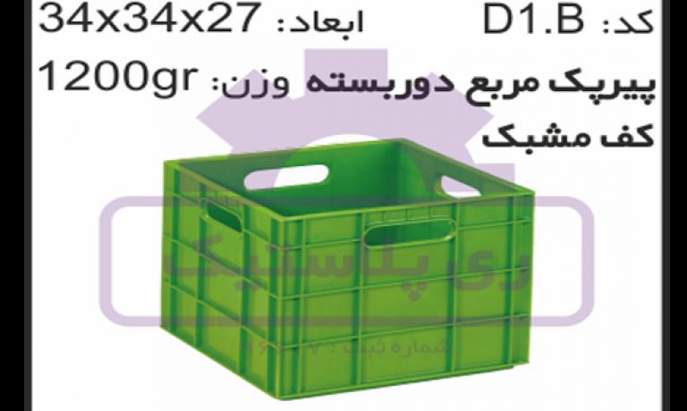تولید جعبه های لبنیاتی پیرپک مربع دور بسته شیر