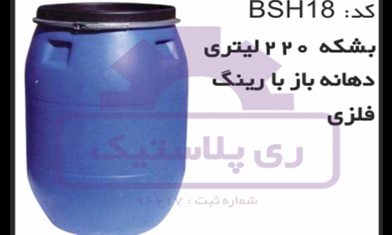 پخش بشکه پلاستیکی 220 لیتری دهانه باز رنگ