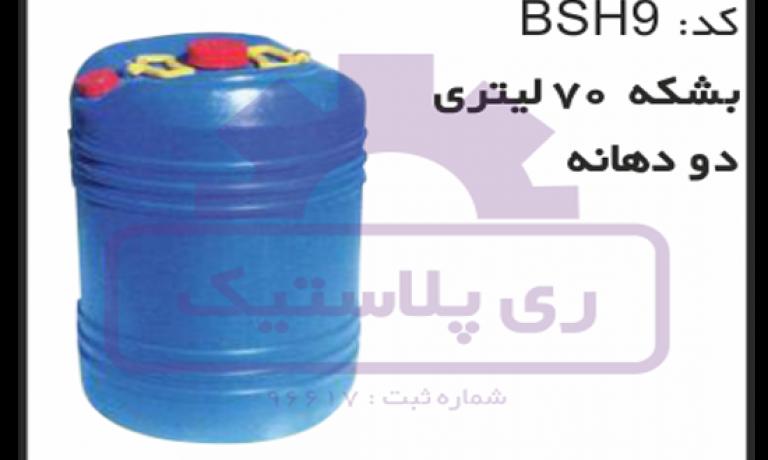 تولید بشکه پلاستیکی 70 لیتری رزین
