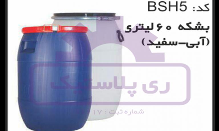 تولیدی بشکه ۶۰ لیتری درب پرسی کمر بند پلاستیکی