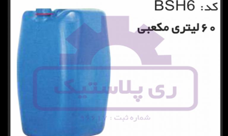 تولیدکننده بشکه پلاستیکی۶۰ لیتری آب اکسیژنه