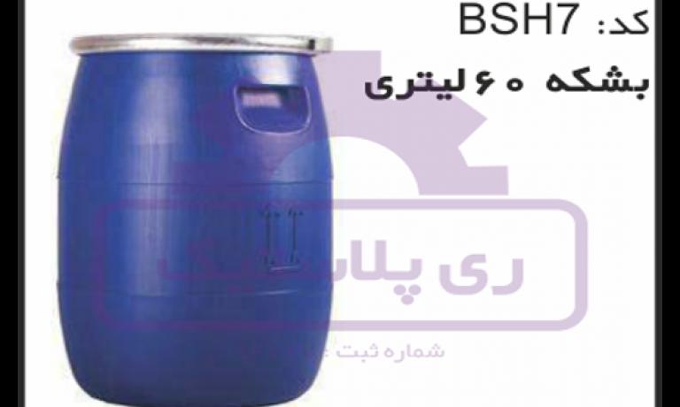 تولیدکننده بشکه 60 لیتری درب پیچی صنایع شیمیایی