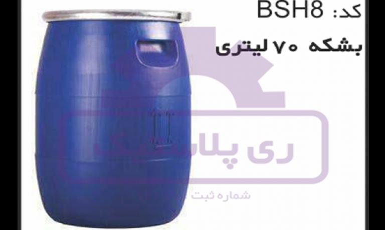 تولید کننده بشکه 70 لیتری صنایع شیمیایی