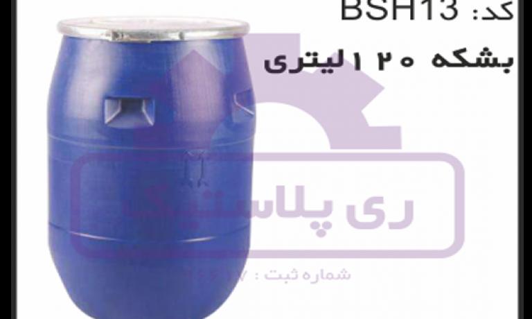 خرید و فروش بشکه 120 لیتری صنایع کشاورزی