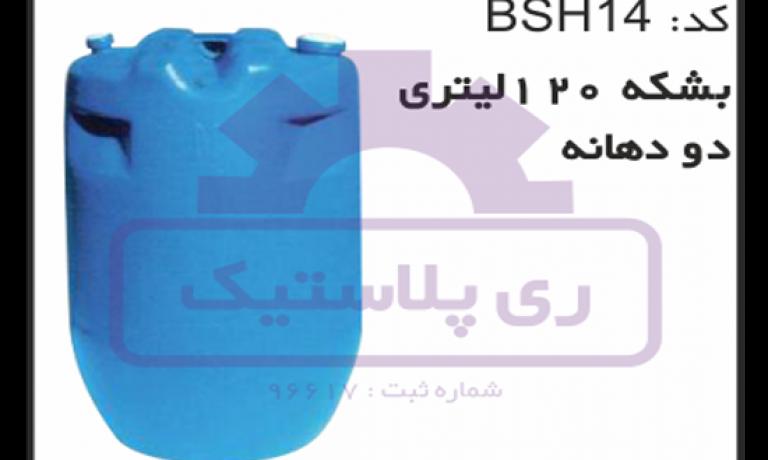 کارگاه بشکه 120 لیتری دو دهانه صنایع دارویی