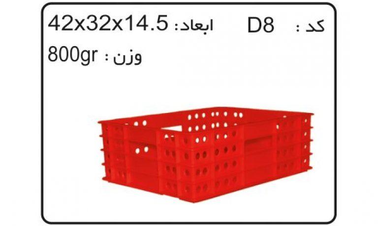 تولید و پخش باکس پلاستیکی پنیر