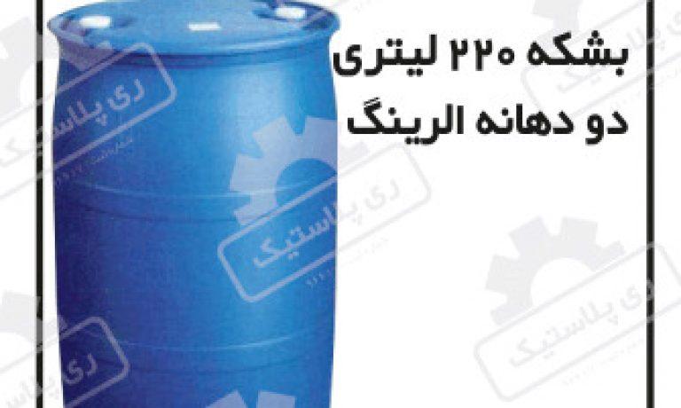 تولیدکننده بشکه پلاستیکی 220 لیتری ترشی