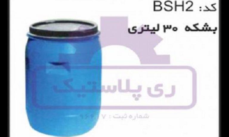 تولیدو ساخت بشکه پلاستیکی 30 لیتری رنگ و رزین
