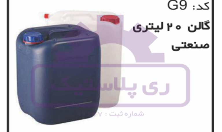 فروش گالن پلاستیکی 20 لیتری
