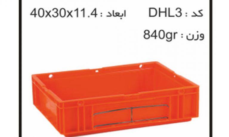 کارخانه ی تولیدجعبه های صنعتی خودرویی DHL3