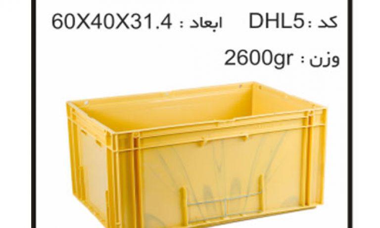 کارگاه تولیدجعبه های صنعتی خودرویی DHL5