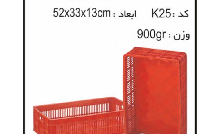 کارخانه ی سبد و جعبه های کشاورزی کد k25