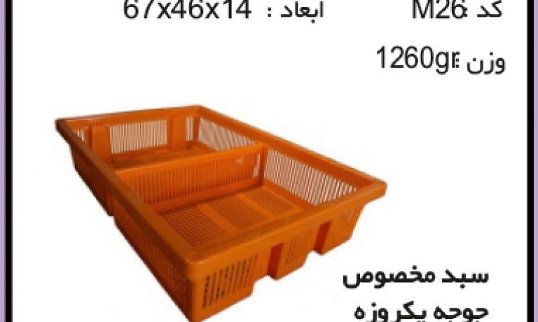 کارگاه سبد و جعبه های دام وطیور و آبزیان کد M26
