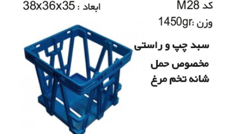 کارخانه ی تولیدسبد و جعبه های دام و طیور و آبزیان کد M28