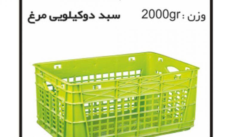 کارگاه تولیدسبد و جعبه های دام و طیور آبزیان کدM6