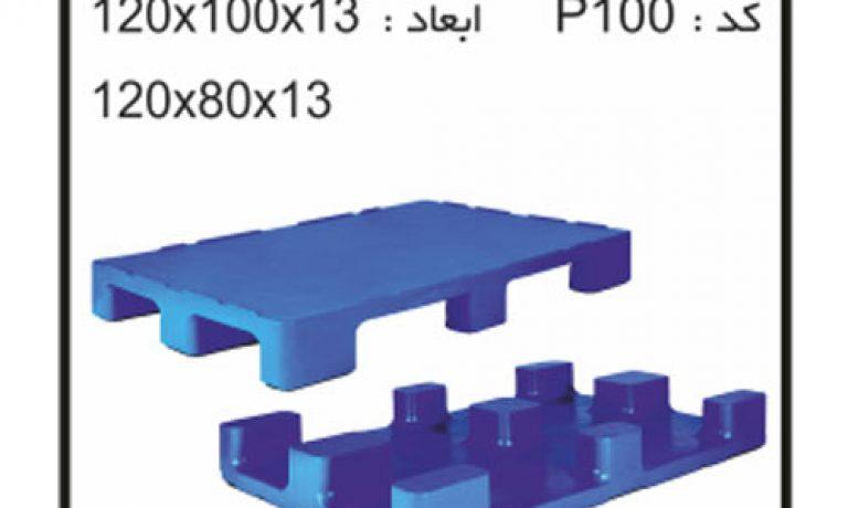 کارگاه پالت های پلاستیکی کد P100B