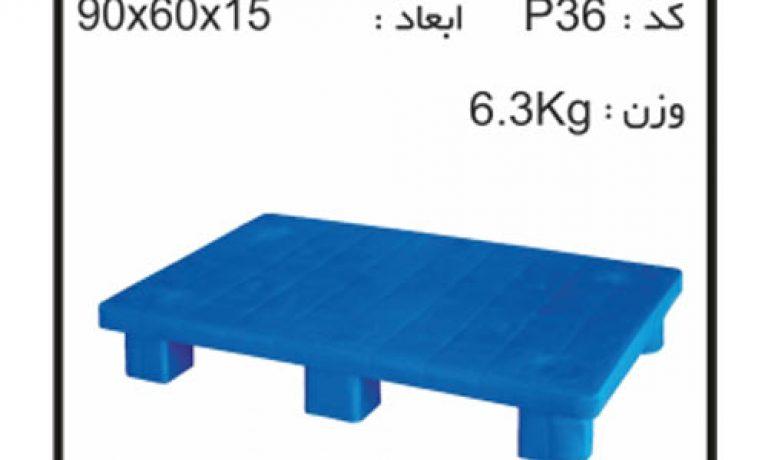 کارخانه ی پالت های پلاستیکی کد P36