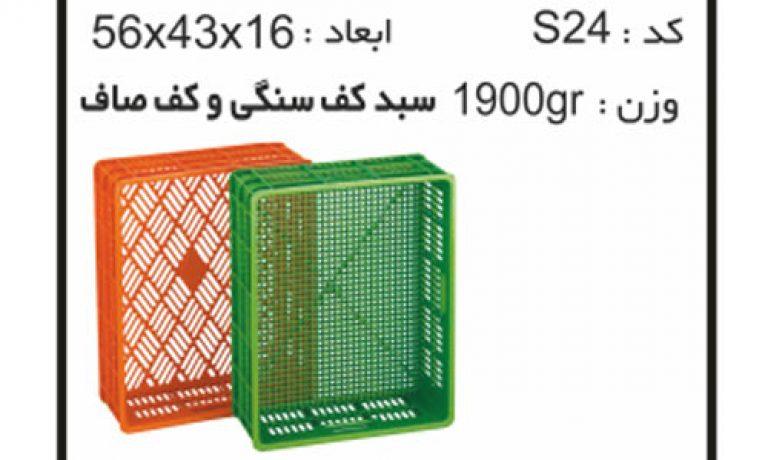 کارگاه تولیدسبد ها و جعبه های صنعتی کدS24