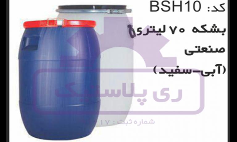 پخش بشکه پلاستیکی 70 لیتری صنایع رنگ و رزین