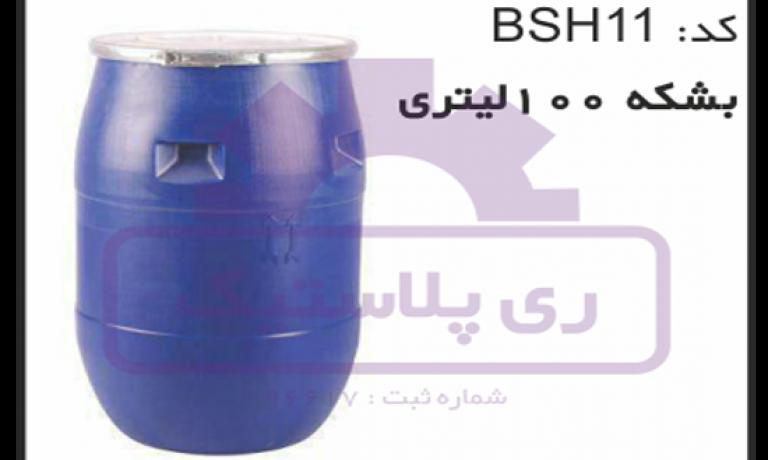 پخش بشکه 100 لیتری پلاستیکی صنایع چسب