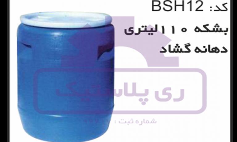 تولید و فروش بشکه 110 لیتری دهانه گشاد خیار شور