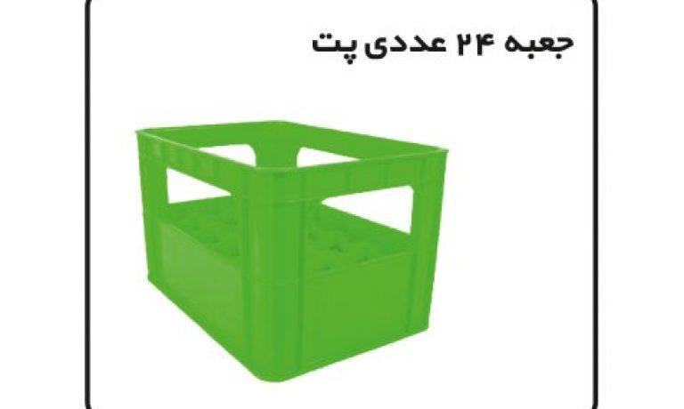 تولیدی باکس پلاستیکی 24 عددی پت