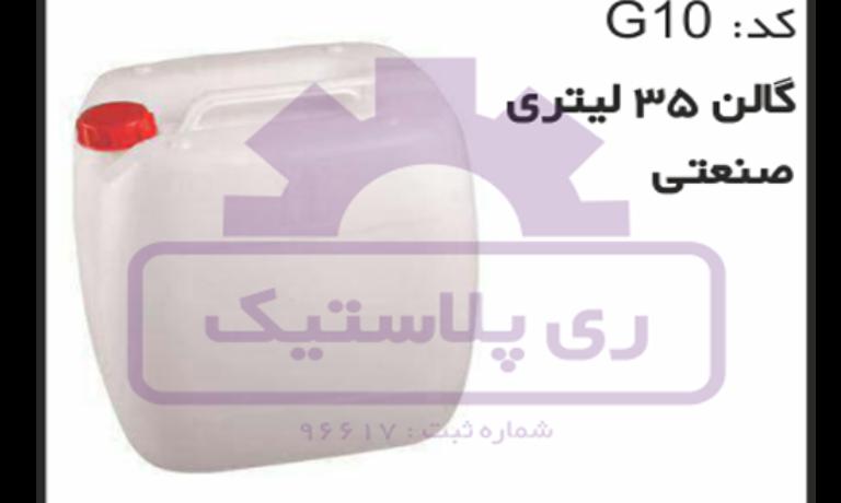 تولیدکننده گالن پلاستیکی 35 لیتری صنعتی