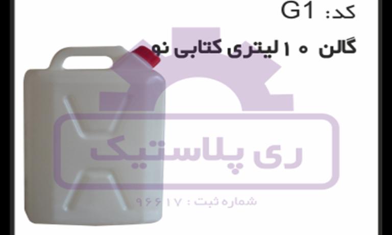 فروش تولید گالن  10 لیتری صنعتی مواد غذایی