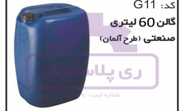 خریدگالن پلاستیکی 60 لیتری صنعتی